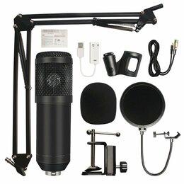 Микрофоны - BM-800 Микрофон Студийный комплект, 0