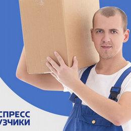 Курьеры и грузоперевозки - Грузчики переезд Барнаул, 0