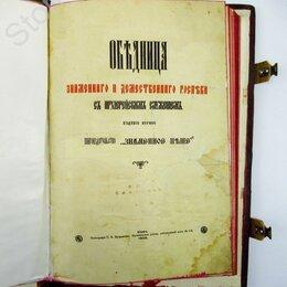 Антикварные книги - Обедница знаменного и демественного роспева.1909 г. 1 изд. Описание!!!, 0