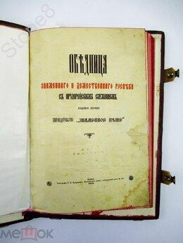 Антикварные книги - Обедница знаменного и демественного роспева.1909…, 0