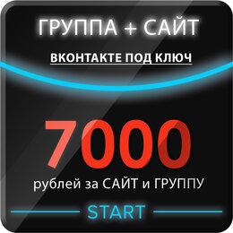 IT, интернет и реклама - Создание сайта и группы ВКОНТАКТЕ всего 7000…, 0