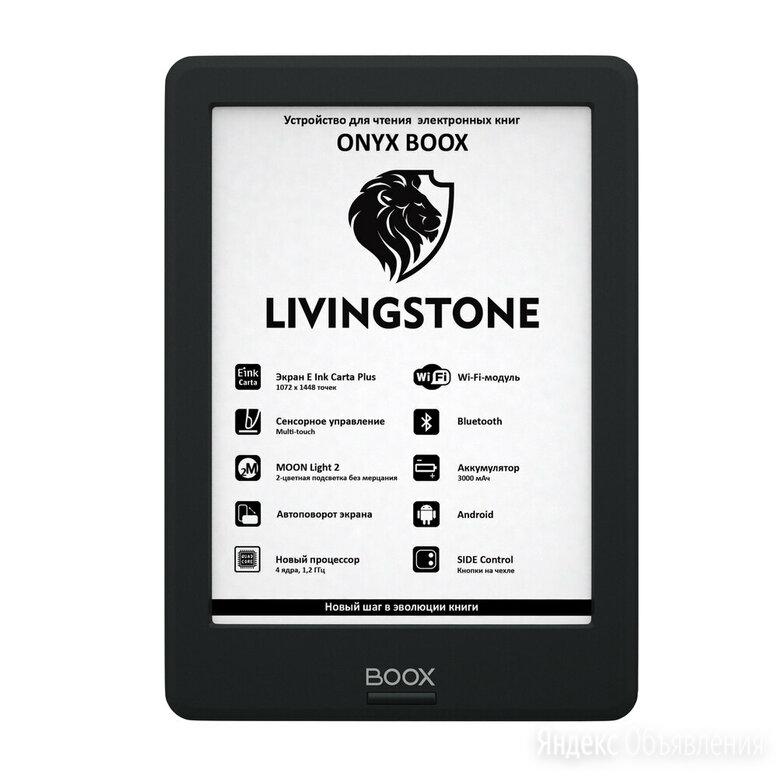 Электронная книга Onyx Boox Livingstone чёрная по цене 13990₽ - Электронные книги, фото 0