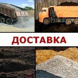 Строительные смеси и сыпучие материалы - доставка чернозёма, щебени, асфальтной крошки. вывоз мусора, 0