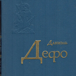 Художественная литература - Даниэль Дефо Избранное., 0