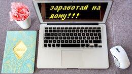Заработать онлайн новошахтинск анна сидоренко