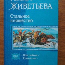 """Художественная литература - Инна Живетьева """"Стальное княжество"""", 0"""