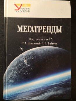 Бизнес и экономика - Мегатренды под редакцией Т.А.Шаклеиной и…, 0