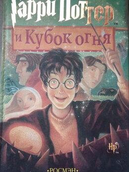 Художественная литература - Дж.Роллинг Гарри Поттер и Кубок огня, 0