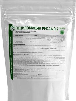 Удобрения - Пециломицин РМ116 0,2, 0