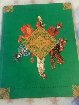 Детская литература - Русские народные сказки, 0