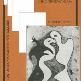 Наука и образование - Уилер Гордон «Гештальттерапия постмодерна. За пределами индивидуализма», 0