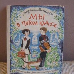 Детская литература - Мы в пятом классе. Людмила Матвеева., 0