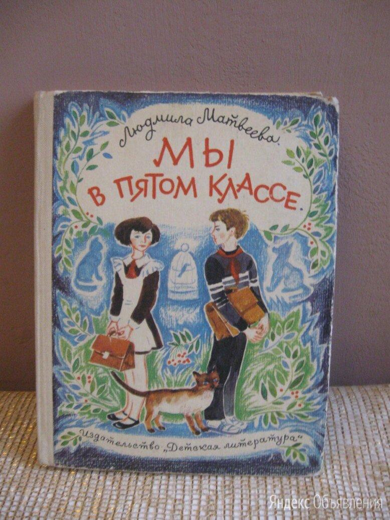 Мы в пятом классе. Людмила Матвеева. по цене 350₽ - Детская литература, фото 0