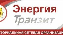 Электромонтер - ООО Энергия-Транзит, 0