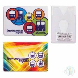 Визитницы и кредитницы - Обложка-карман для карточек/пропусков, ДПС…, 0