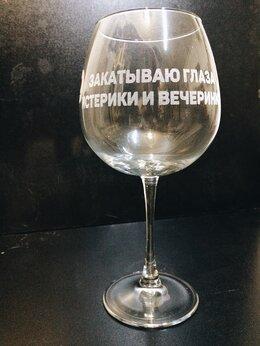 Бокалы и стаканы - Бокал с гравировкой, 0
