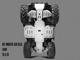 Аксессуары и дополнительное оборудование  - Защита квадроцикла CF Moto X8 НО/X10, 0