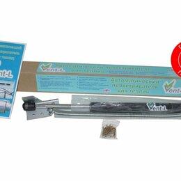 Теплицы и каркасы - Автоматический Vent L 02 термопривод для проветривания теплицы, 0