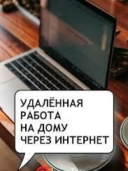 Консультант - Консультант онлайн на дому, 0