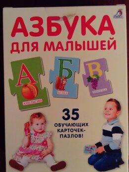 Обучающие материалы и авторские методики - Азбука для малышей , 0
