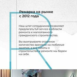 Архитектура, строительство и ремонт - Руководитель проектов Екатеринбург / Прораб / Куратор объекта, 0