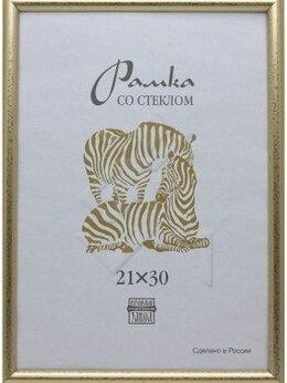 Фоторамки - Рамка 21*30 пластик золото Zebra арт. 509 /25, 0