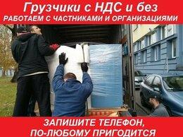 Курьеры и грузоперевозки - Грузчикис НДС и без, 0