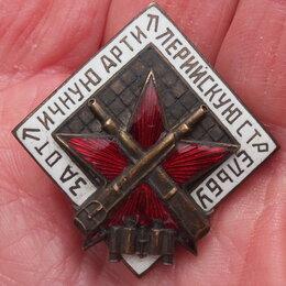 Жетоны, медали и значки - знак За отличную артиллерийскую стрельбу, 1930е годы, 0
