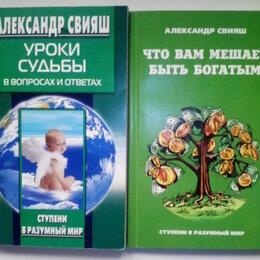 Астрология, магия, эзотерика - Ключников, Козлов, Свияш, Мир, Голубовская, 0