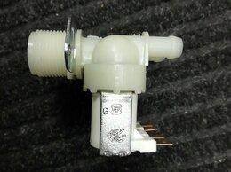 Аксессуары и запчасти - Клапан электро наливной (КЭН) для стиральных…, 0