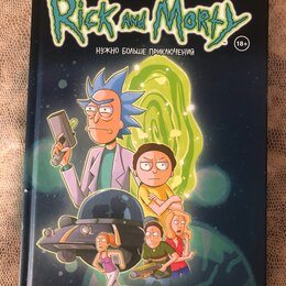 Комиксы - Рик и Морти , 0