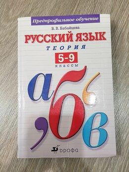 Учебные пособия - Пособие Русский язык теория В.В. Бабайцева 5-9 кл, 0
