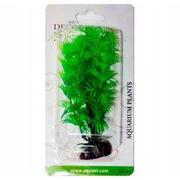 Декорации для аквариумов и террариумов - Искусственное растение для аквариума Aquael AP 005 20 см, 0