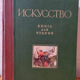 """Искусство и культура - """"Искусство"""" Книга для чтения по истории живописи,скульптуры,архитектуры, 0"""