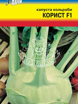Семена - Капуста кольраби Корист F1 УУД, 0