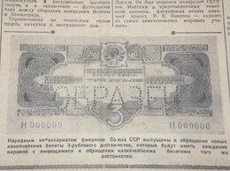 Журналы и газеты - Газета 1935 г. Бона 3 рубля Образец. В обращении…, 0