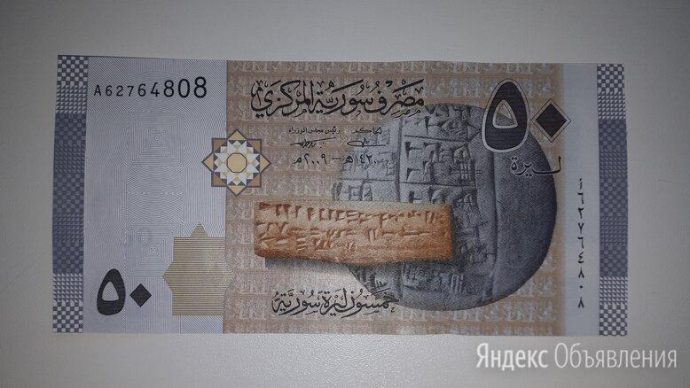 Банкнота Сирия 50 фунтов 2009 по цене 50₽ - Банкноты, фото 0