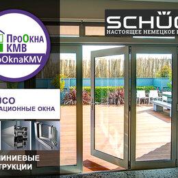 Окна - Алюминиевые окна Schuco, 0