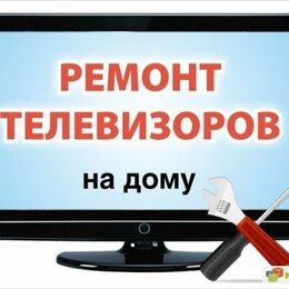 Ремонт и монтаж товаров - Ремонт телевизоров в Красноярске, 0