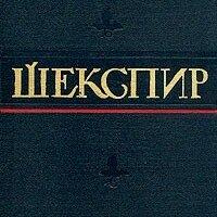 Художественная литература - Шекспир 4 тома издание 1959 года., 0