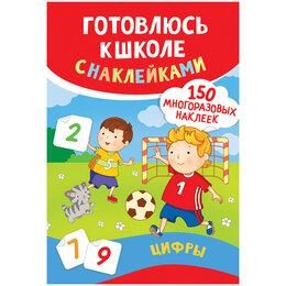 """Детская литература - Книжка-задание, 182*260мм., Росмэн """"Готовлюсь к…, 0"""