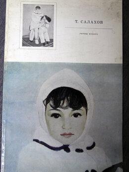 Искусство и культура - Т.Салахов. Альбом, каталог Ритмы нового, 0