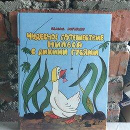Детская литература - Сельма Лагерлеф «Чудесное приключение Нильса с дикими гусями», 0