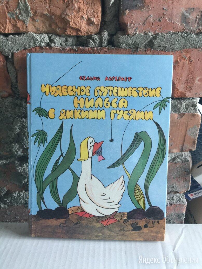 Сельма Лагерлеф «Чудесное приключение Нильса с дикими гусями» по цене 500₽ - Детская литература, фото 0