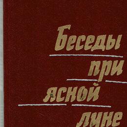 """Художественная литература - Василий Шукшин """"Беседы при ясной луне"""" (Рассказы)., 0"""