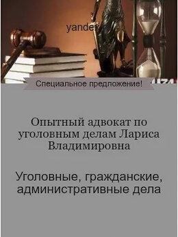 Финансы, бухгалтерия и юриспруденция - Адвокат по уголовным, гражданским делам, 0