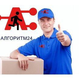 Специалисты - Грузчик вахтой в Москве, 0