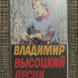 Музыкальные CD и аудиокассеты - Аудиокассета Владимир Высоцкий - ПЕСНИ, 0