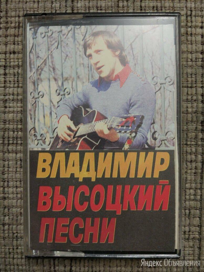 Аудиокассета Владимир Высоцкий - ПЕСНИ по цене 300₽ - Музыкальные CD и аудиокассеты, фото 0