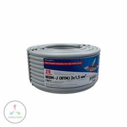 Кабели и провода - Кабель REXANT NUM-J (NYM) 3x1,5 мм 20 м., ГОСТ, 0